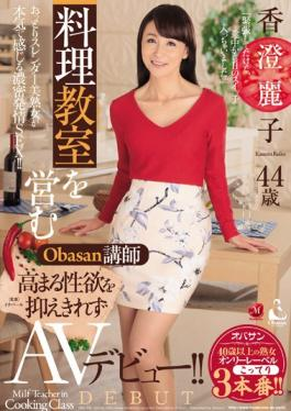 av debut uncontrollably the obasan lecturer increased libido to engage in the cooking classes kasumi
