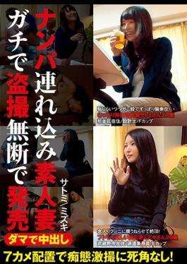 released satomi mizuki pies reality tsurekomi without permission spy in amateur wife gachi in lumps