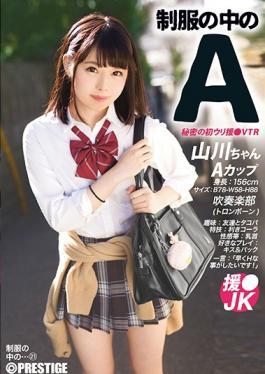 a yamakawa chan 21 in the uniform