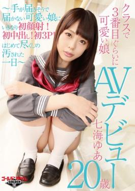 GDTM-182 class in the third about the cute daughter nanami your 20 year old av debut hand reach like