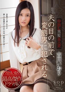 STAR-502 in front of furukawa iori husband black hair beautiful wife cum to be fucked by pervert man