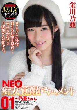 HMPD-10027 neo slut awakening document 01 to noa chan sakaegawa noa