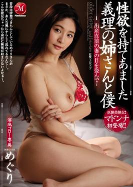 JUY-148 Stealing And Sister-in-law Was A Able To Have A Sexual Desire Eyes Of My Birth Just Before T
