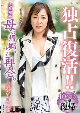 HONE-213 studio Senta-birejji Exclusive Revival! !Incest Mother Homecoming, And Reunion. Hitomi Ueno