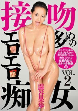 DDB-321 studio Dogma Eroticrotic Slut With A Lot Of Kisses Shiko Shibuya