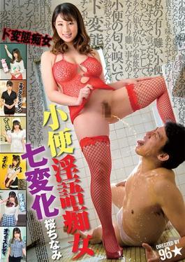 DMOW-146 studio Office K S Chinami Piss Dirty Slut Shichihenge Sakura