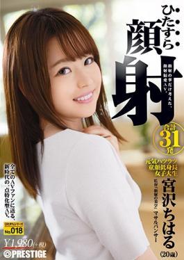HIZ-018 studio Prestige Intently Intently Series Kaoi Chiharu Miyazawa No.018