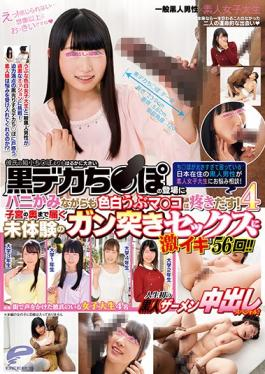 DVDMS-115 studio Deeps - Special Out General Black Men × Amateur College Student Life's First In Bla