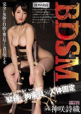 MIDE-433 studio MOODYZ - BDSM Bondage × Restraint × Human Body Fixed Shiori Kamisaki