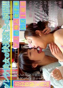GES-012 studio Prestige - Extremity Female Dorm Lesbian First Set Of Guess