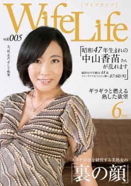 ELEG-005 studio Sex Agent - Wifelife Vol.005 · Kanae Nakayama 1972 Born Distorted And Age At The Tim
