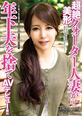 AVKH-061 studio AV - Transcendence Filled With Beautiful Quarter Married Woman AV Debut Discard The