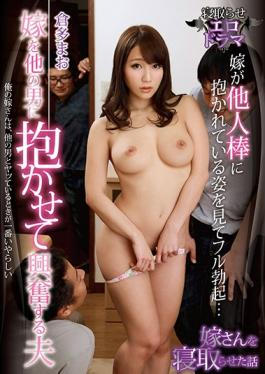 GVG-465 studio Glory Quest - Mao Kurata Husband To Be Excited To Inspire The Daughter-in-law To The
