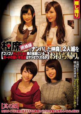 CLUB-377 studio Hentai Shinshi Kurabu - Nampa In Aiseki Tavern Was Good Friends Duo A Takeaway.Or If