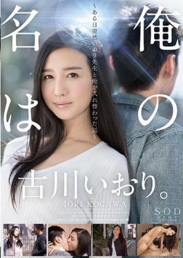 STAR-775 studio SOD Create - My Name Is Furukawa Ikori. ~ One Day Suddenly I Was Interchanged With M