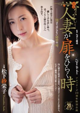 SSPD-137 studio Attackers - When A Married Woman Opens The Door Mr. Matsushita Saeko