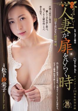 SSPD-137 studio Attackers - When A Married Woman Opens The Door Mr. Matsushita Saeko