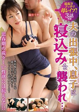 VNDS-3227 studio Star Paradise - Waking Shot Mother Rape!During Her Husband's Business Trip, He Atta