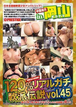 TUS-045 studio Prestige - 120% Riarugachi Flirt Legend Vol.45