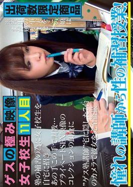 CMI-102 studio Prestige - Extremity Video School Girls 11 Glance Of Guess