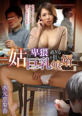 GVG-472 studio Glory Quest - Son-in-law Mizumoto Erika Aiming A Big Tits Too Obscene Mother-in-law