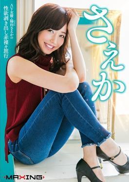 MXGS-956 studio MAXING - Even If ~ AV Actress HiMuko Even One Of The Libido Bare Stark Travel – HiMu