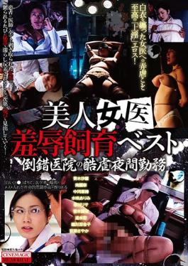 CMA-055 studio CineMagic - Work Between Severe Torture Night Of Beautiful Doctor 羞 Humiliating Breed