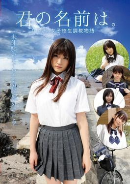 AMGZ-051 studio Momotarou Eizou Shuppan - Your Name Is. School Girls Torture Story Of The Summer