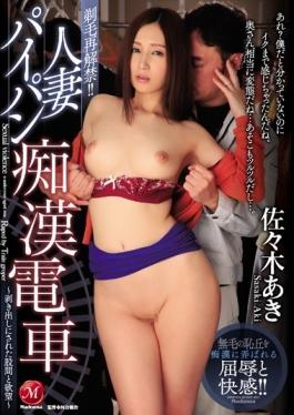 JUY-169 studio Madonna - Shaving Restraint! It Is! Married Wife Shaved Pussy Molested Train ~ Expose