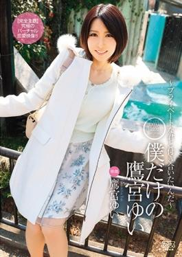 DVAJ-233 studio Alice Japan - I Want To Go Out With You, I Only Takamiya Of Yui ~ Private ~
