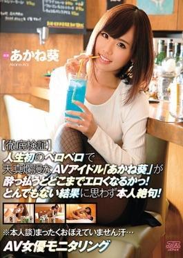 DVAJ-234 studio Alice Japan - AV Actress Monitoring [thorough Verification] First Of Innocent AV Ido