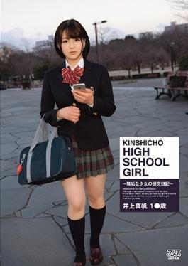 DVAJ-235 studio Alice Japan - KINSHICHO HIGH SCHOOL GIRL Maho Inoue