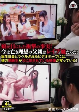 OYC-098 studio Oyashoku Company / Mousozoku - The Fact Of The Daughter Saw Shock!Father Of The Late
