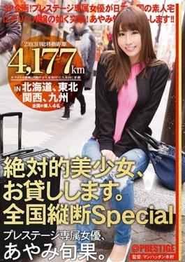 ABP-595 studio Prestige - Absolutely Beautiful Girl, And Then Lend You. The National Longitudinal Sp