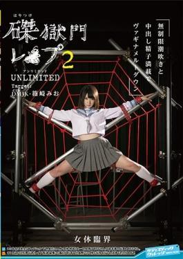 SVDVD-587 studio Sadistic Village - Crucifixion Prison Les ○ Flop 2 UNLIMITED Target: DM JK Mio Shin
