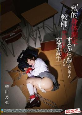 SVDVD-589 studio Sadistic Village - Pies In The Teacher Is Called I From The Private Body Measuremen