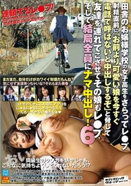 SVDVD-591 studio Sadistic Village - Les Kidnapping The School Girls Of The Countryside Of The Prince