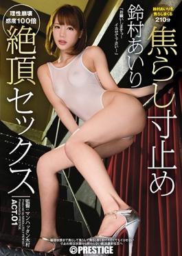 ABP-584 studio Prestige - Teasing Dimensions Stopping Climax Sex ACT.01 Airi Suzumura