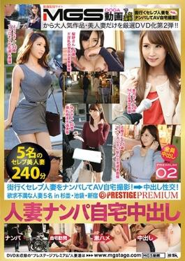 AFS-021 studio Prestige - × PRESTIGE PREMIUM Frustration Wife Five In Suginami Ikebukuro, Shinjuku 0