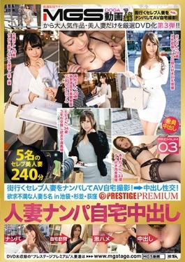 AFS-022 studio Prestige - × PRESTIGE PREMIUM Frustration Wife Five People In Ikebukuro, Suginami-Ogi
