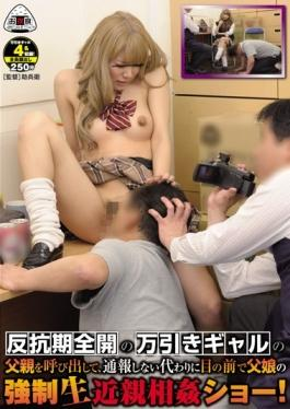 OYC-094 studio Oyashoku Company / Mousozoku - Call The Father Of Shoplifting Gal Of Rebellious Phase