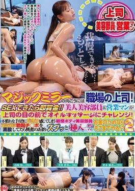 MEI-013 studio Prestige - Workplace Of The Boss To The Other Side Of The Magic Mirror!Immediate Priz