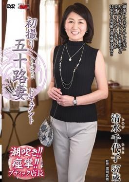 JRZD-711 studio Senta-birejji - First Shooting Age Fifty Wife Document Chiyoko Shimizu