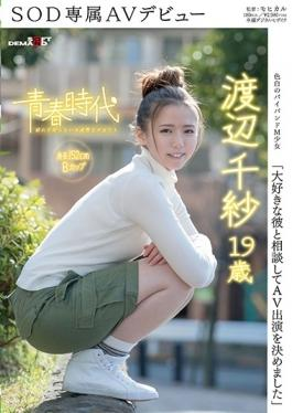 SDAB-035 studio SOD Create - I Love To Consult With Him Decided To AV Performer Watanabe Chisa 19-ye