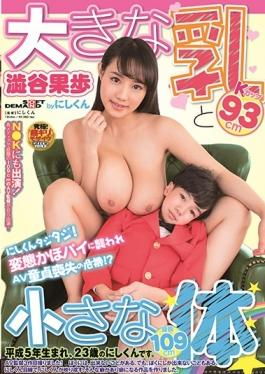 SDDE-476 studio SOD Create - Large Milk And A Small Body Kaho Shibuya By West-kun