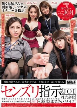 """SDDE-478 studio SOD Create - Older Sister To Work Is, Can You Control Your Masturbation """"Senzuri Ind"""
