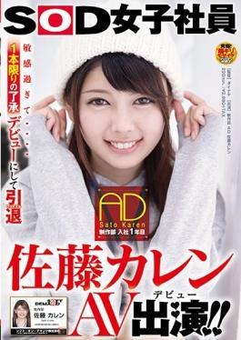 SDMU-505 studio SOD Create - SOD Female Employees Work Part Joining The First Year AD Sato Karen AV