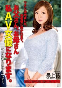 KOUM-002 studio Takara Eizou - Dad, Mom, Makes Me AV Actress. Best Flower