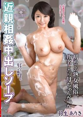 VAGU-172 studio Venus - Soap For The First Time Of Mature Sex Pies Incest, Arisa Hanyu Was Mom After