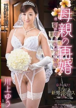 VEC-245 studio Venus - Married Mother Of Married My Best Friend Mother Yu Kawakami